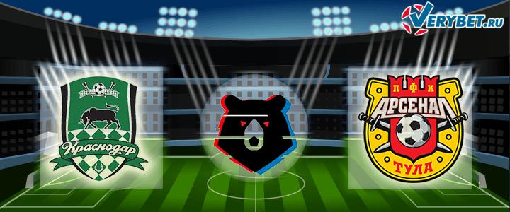 Краснодар – Арсенал Тула 18 августа 2020 прогноз