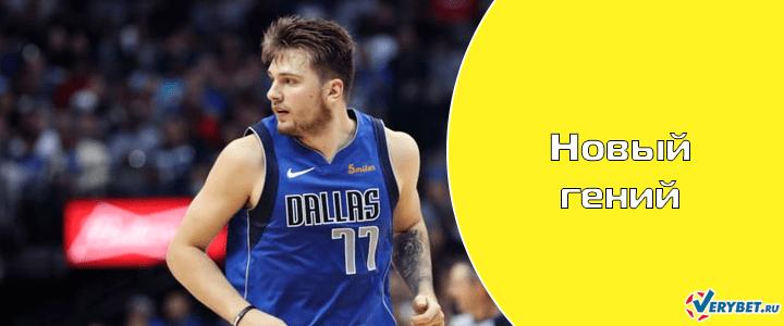 Лука Дончич – баскетбольный гений нового поколения