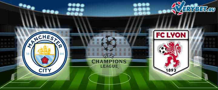 Манчестер Сити – Лион 15 августа 2020 прогноз