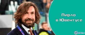 Пирло – главный тренер Ювентуса