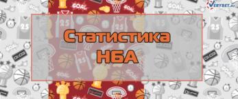 Ставки на статистику в НБА - показатели клубов