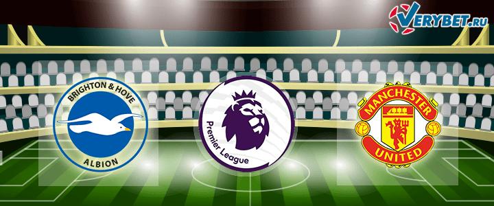 Брайтон – Манчестер Юнайтед 26 сентября 2020 прогноз