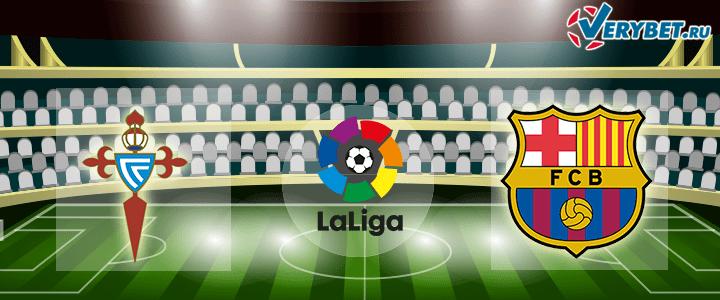 Сельта – Барселона 1 октября 2020 прогноз