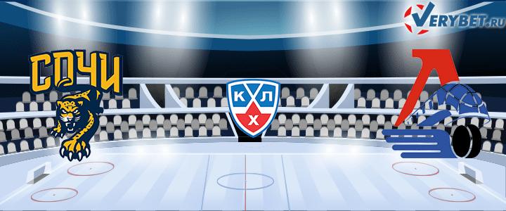 Сочи — Локомотив 17 сентября 2020 прогноз