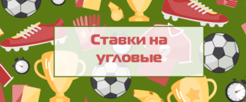 Ставки на угловые в футболе в зависимости от лиги