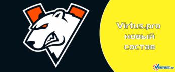 Virtus.pro готова отказаться от основного состава