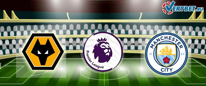 Вулверхэмптон - Манчестер Сити 21 сентября 2020 прогноз