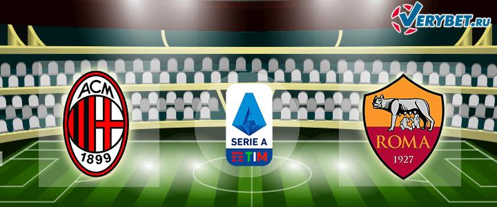 Милан – Рома 26 октября 2020 прогноз