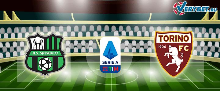 Сассуоло – Торино 23 октября 2020 прогноз