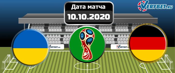 Украина - Германия 10 октября 2020 прогноз