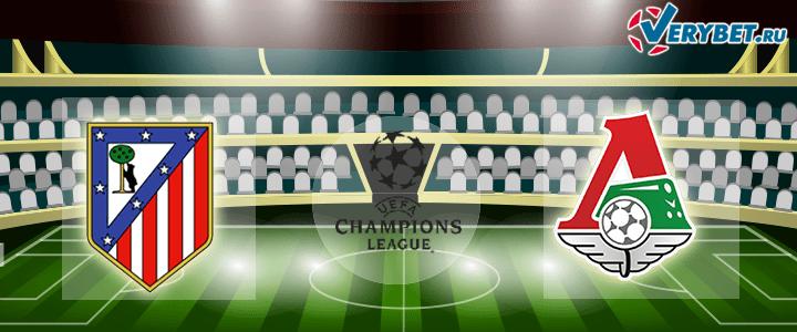 Атлетико Мадрид –Локомотив