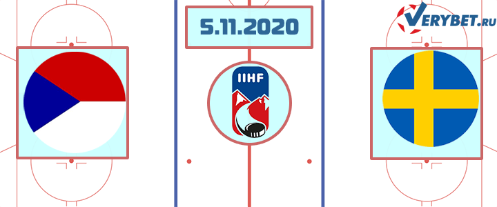 Чехия – Швеция 5 ноября 2020 прогноз