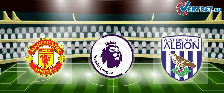 Манчестер Юнайтед – Вест Бромвич