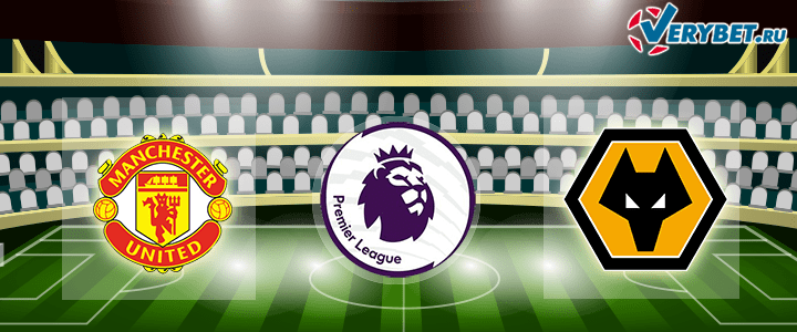 Манчестер Юнайтед – Вулверхэмптон