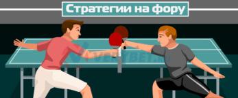 Стратегия ставок на форы в настольном теннисе