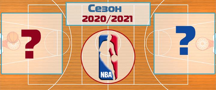 Кто станет чемпионом НБА 2020/2021