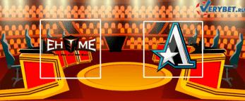 EHOME – Team Aster 2 февраля 2021 прогноз