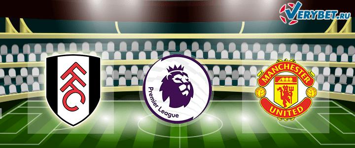 Фулхэм – Манчестер Юнайтед 20 января 2021 прогноз