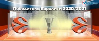Ставки на победителя Евролиги 2020/2021