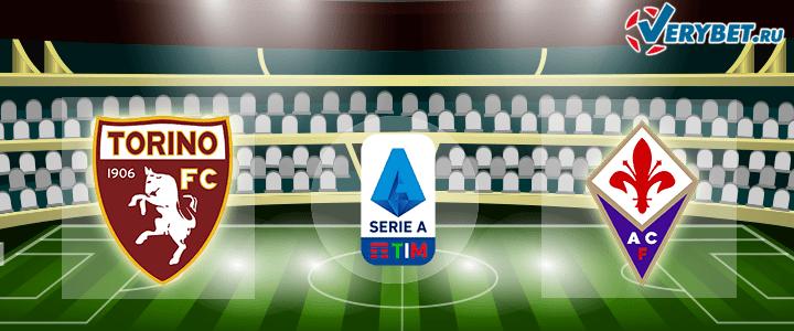 Торино – Фиорентина 29 января 2021 прогноз