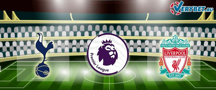 Тоттенхем – Ливерпуль 28 января 2021 прогноз