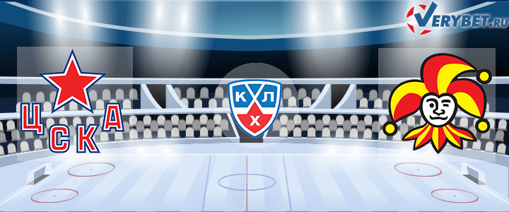 ЦСКА — Йокерит 23 января 2021 прогноз