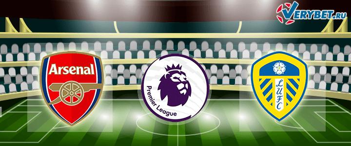 Арсенал – Лидс 14 февраля 2021 прогноз