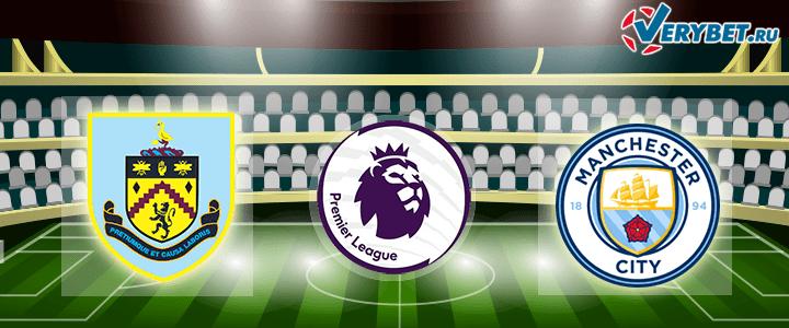 Бернли – Манчестер Сити 3 февраля 2021 прогноз
