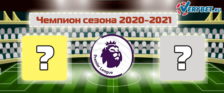 Долгосрочная ставка на чемпиона АПЛ 2020-2021