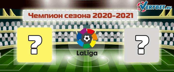 Чемпион Ла Лиги сезона 2020-2021