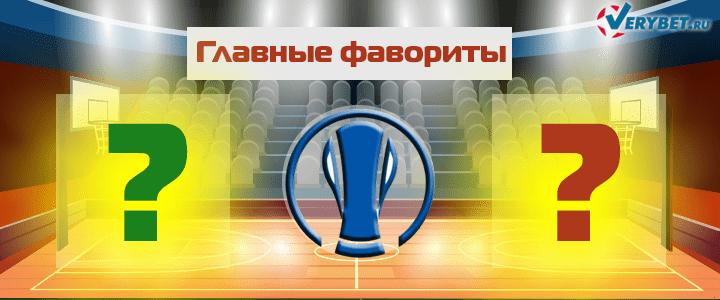 Прогноз на победителя Еврокубка по баскетболу