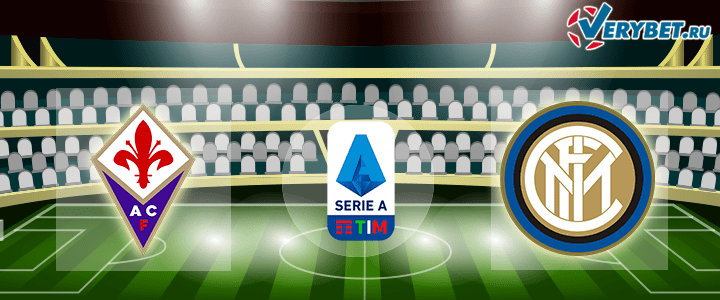 Фиорентина – Интер 5 февраля 2021 прогноз