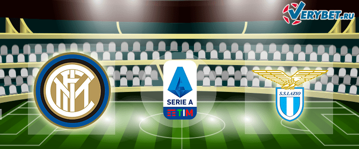 Интер - Лацио 14 февраля 2021 прогноз