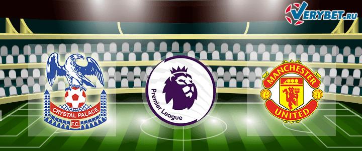 Кристал Пэлас – Манчестер Юнайтед 3 марта 2021 прогноз