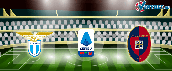 Лацио - Кальяри 7 февраля 2021 прогноз