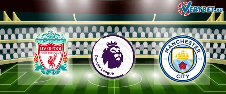 Ливерпуль – Манчестер Сити 7 февраля 2021 прогноз