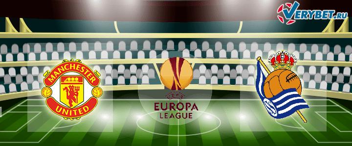 Манчестер Юнайтед – Реал Сосьедад 25 февраля 2021 прогноз