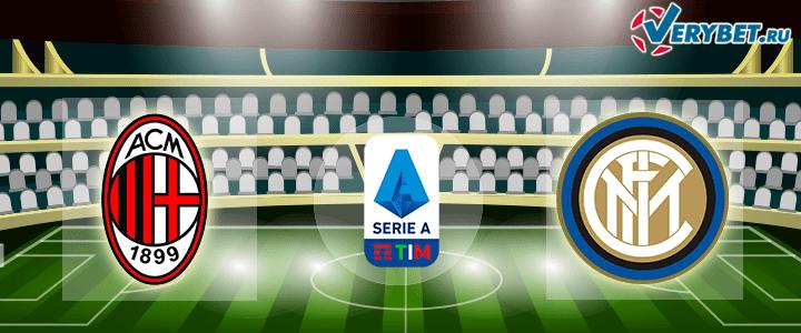 Милан – Интер 21 февраля 2021 прогноз