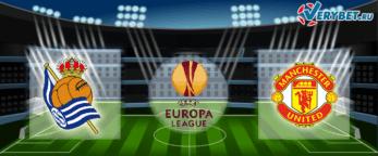 Реал Сосьедад – Манчестер Юнайтед 18 февраля 2021 прогноз