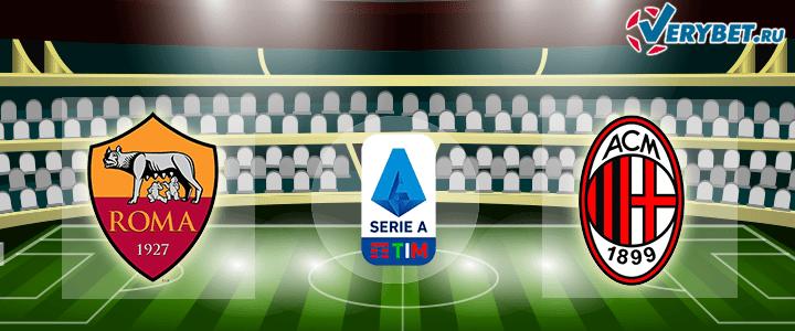 Рома - Милан 28 февраля 2021 прогноз