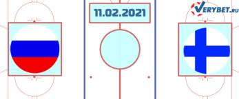 Россия — Финляндия 11 февраля 2021 прогноз