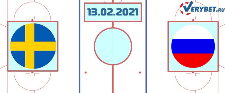 Швеция – Россия 13 февраля 2021 прогноз