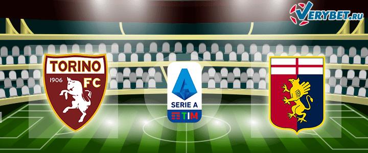 Торино - Дженоа 13 февраля 2021 прогноз