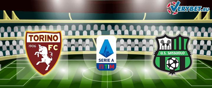 Торино – Сассуоло 26 февраля 2021 прогноз