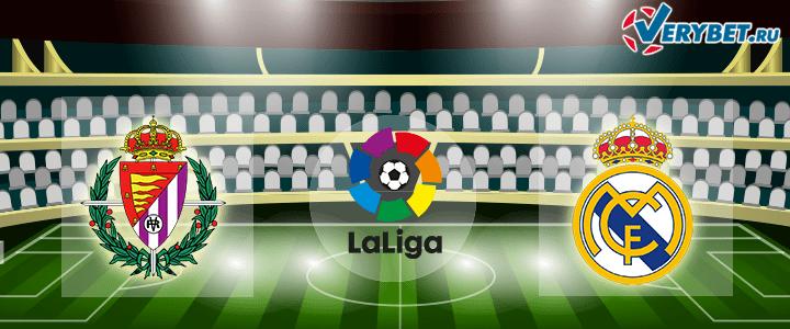 Вальядолид - Реал 19 февраля 2021 прогноз