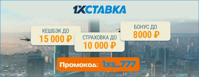 Бонус 8000 рублей по промокоду в 1хСтавка