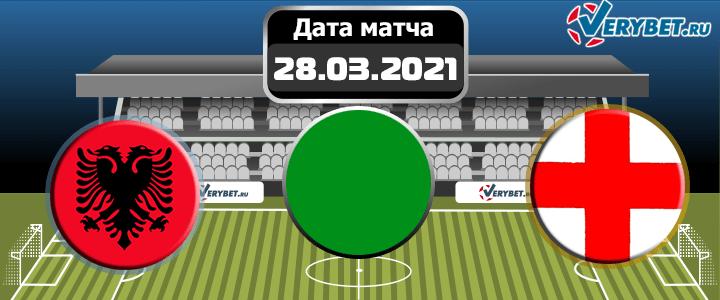 Албания - Англия 28 марта 2021 прогноз