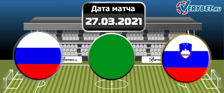 Россия – Словения 27 марта 2021 прогноз