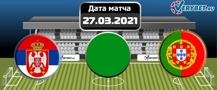 Сербия – Португалия 27 марта 2021 прогноз