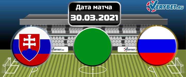 Словакия – Россия 30 марта 2021 прогноз